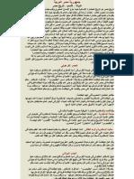 ميراث عائلة الجندى - تاريخ مصر