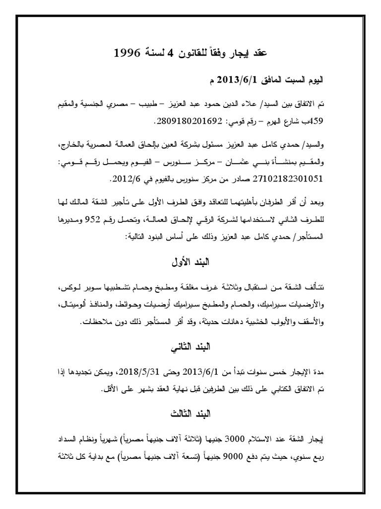 عقد إيجار وفقا للقانون 4 لسنة 1996