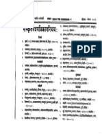 List of  Sanskrit Newspapers and Magazines