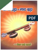 Shabd Brahm Naad Brahma