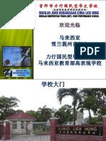 Guilin Visit Web Ver