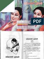 Devi Priya