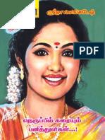 NeruppilKaraiyumPanithuligal_SreejaVenkatesh