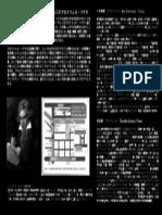 小林美恵有森博22Dec2013チラシ裏面