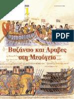ΒΥΖΑΝΤΙΟ ΚΑΙ ΑΡΑΒΕΣ ΣΤΗ ΜΕΣΟΓΕΙΟ