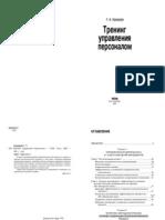 Бакирова Г.Х. - Тренинг управления персоналом (Психологический тренинг) - 2006