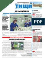 """Газета """"Наши Мытищи"""" №13 (13) от 25.09.2010"""