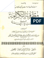 Mitraqt Al Karama [Khaleel Ahmed Siharanpuri] (1)