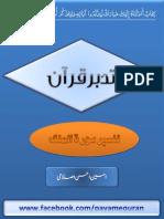 Tafseer Sura Al Mulk by Amin Ahsan Islahi