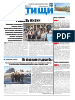 """Газета """"Наши Мытищи"""" №20 (20) от 20.11.2010"""