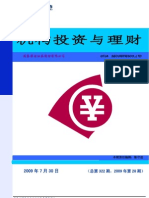 机构投资与理财期刊(2009年7月30日)