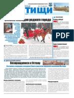 """Газета """"Наши Мытищи"""" №21 (21) от 27.11.2010"""
