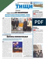 """Газета """"Наши Мытищи"""" №22 (22) от 04.12.2010"""