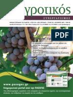 Περιοδικό Αγροτικός Συνεργατισμός 58