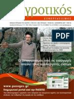 Περιοδικό Αγροτικός Συνεργατισμός 60