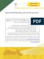ممارسات لتعزيز النزاهة في الأعمال في منطقة الشرق الأوسط وشمال إفريقيا