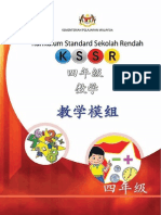 Modul P&P Matematik Tahun 4 (KSSR) - SJKC
