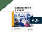 !!Planirovanie v Audite. Prakticheskoe Rukovodstvo. Zh.a. Morozova