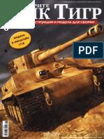 Соберите танк Тигр № 6 (Москва, 2011)