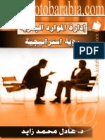 إدارة الموارد البشرية..رؤية استراتيجية عادل محمد زايد