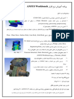 Ansys Mechanical Proposal
