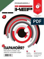 Haker 09 2013