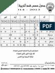 جداول الاقسام العلمية ٢٧ - ١٠ - ٢٠١٣