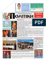 PANHELLENIC ELECTRONIC NEWSPAPER