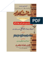 Islamic Madrassah for One Minute-Aik Minute Ka Madarsa by Ulama-e-Deoband,Ahlus-Sunnah Wal Jammah