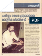 Recordist Ameer