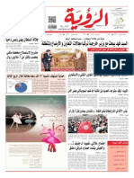 Alroya Newspaper 24-10-2013.pdf