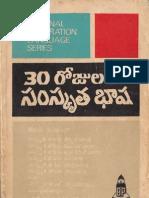 30rojullo Sanskrit