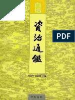 白话资治通鉴(01)