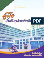 การเริ่มต้นธุรกิจอย่างมีทิศทาง.pdf