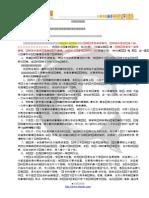 101436353-关于说明文的写作.doc