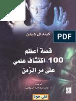 قصة أعظم 100 اكتشاف علمى على مر التاريخ -إليك كتابى.pdf