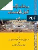 Barkat-ul-Imdad.pdf