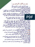أسماء الشيعة ومن رمي بالتشيع في كتب السنة.doc