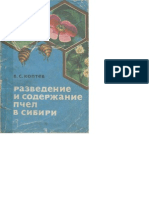 Коптев В.С. - Содержание и разведение пчел в Сибири (1979).pdf