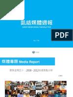 Carat Media NewsLetter 710 Report