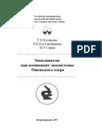 Зоопланктон как компонент экосистемы Онежского озера / Куликова Т.П., Кустовлянкина Н.Б., Сярки М.Т. Петрозаводск