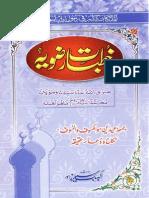 Khutbat e  Razavia by ala hazrat.pdf