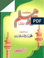 khutba e Muslim juma by Maulana Muhammad Bukhsh Muslim