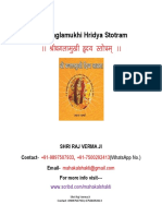 Shri Baglamukhi Hridaya Stotra (श्री बगलामुखी हृदय स्तोत्रं )