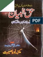 Haq ul Beyan Hindo Musalman ka faraq.pdf