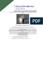 شركات تنظيف المنازل فى الرياض 0543065365.doc