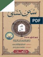 Sunan Nisai (Zubair Ali Zai) - Vol 1 urdu