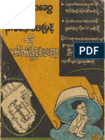Yangon Ba Swe to TPM