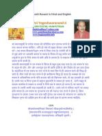 baglamukhi kavach  in hindi and english बगलामुखी कवच