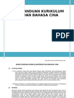 Garis Panduan Persatuan Bahasa Cina.doc